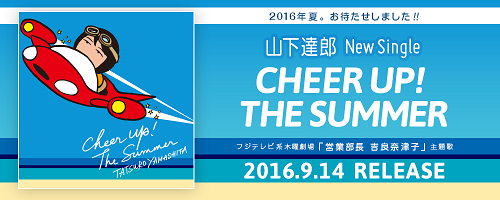 CHEER UP! THE SUMMER