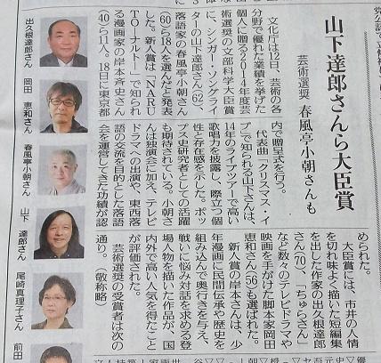 芸術選奨文部科学大臣賞