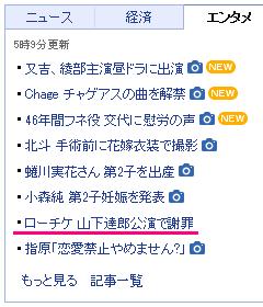 Yahoo! トップ