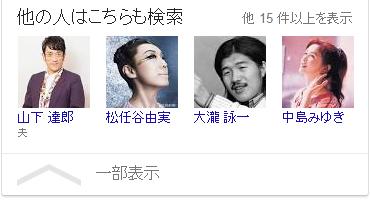 Google検索 / 竹内まりや