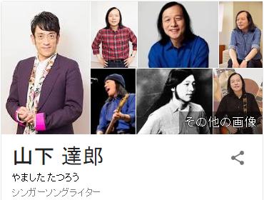 Google検索 / 山下達郎